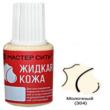Жидкая кожа бежевая (молочная) 304 фл. 20 мл мастер сити