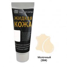 Жидкая кожа бежевая (молочная) 304 туба 30 мл мастер сити