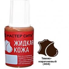 Жидкая кожа темно-коричневая 404 фл. 20 мл мастер сити