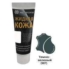 Жидкая кожа темно-зеленая 507 туба 30 мл мастер сити
