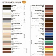 Краска для кожи бежевая 306 (30 мл) мастер сити